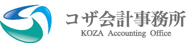コザ会計事務所